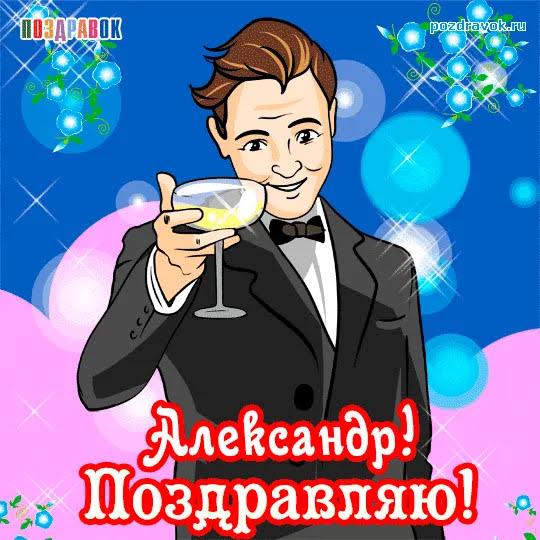 Листівки до Дня ангела Олександра