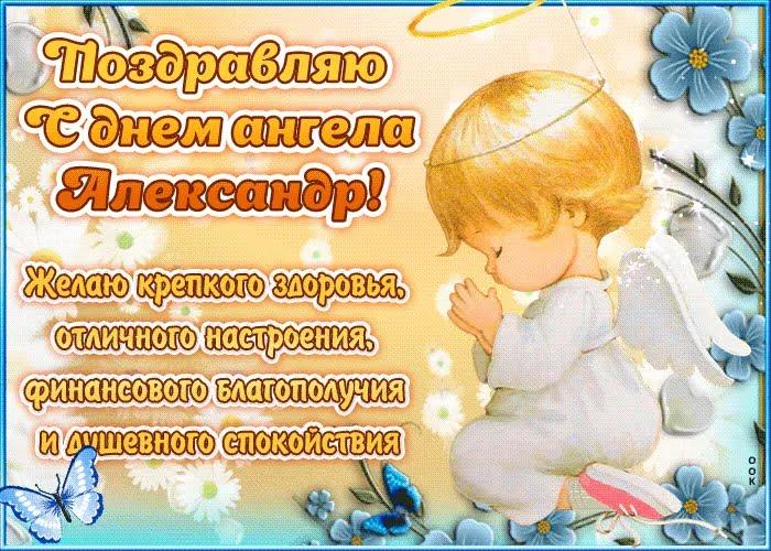 Побажання з Днем ангела Олександра