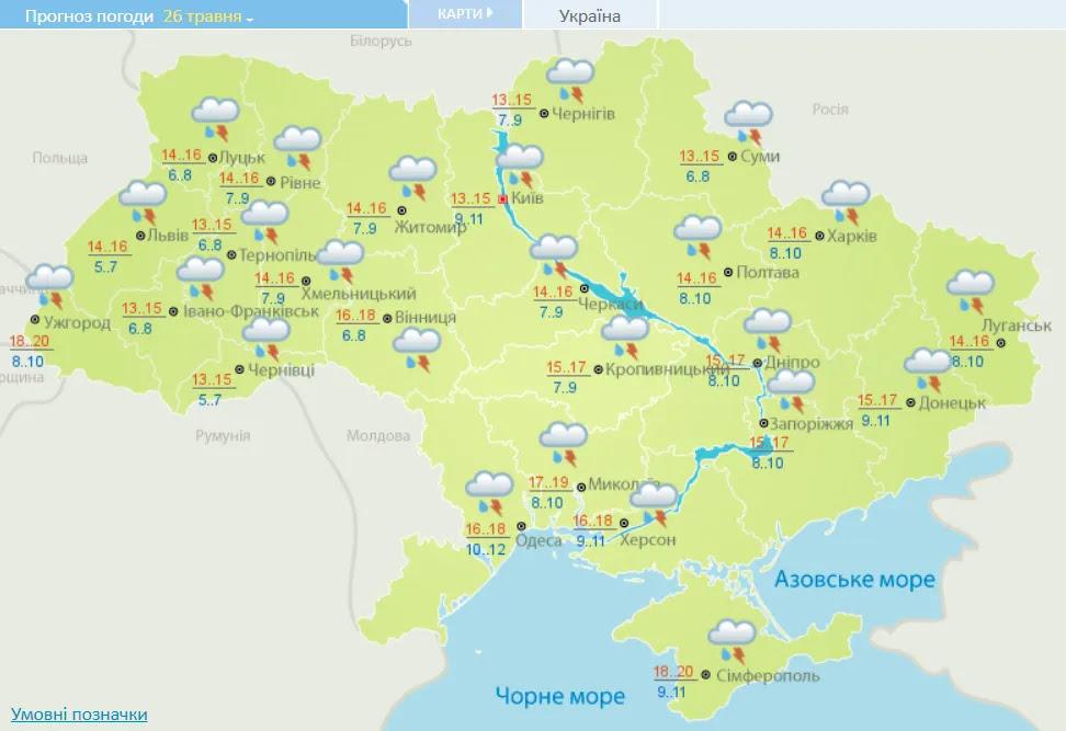 Погода в Украине 26 мая