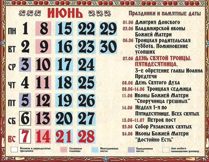 Православний календар на червень 2020 року