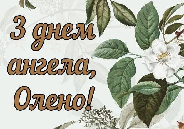 Привітання з Днем ангела Олени