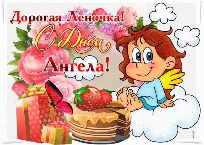 Анимационная открытка с Днем ангела Елены