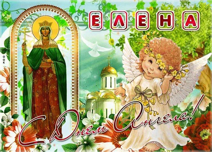 День ангела Олени: смс і картинки