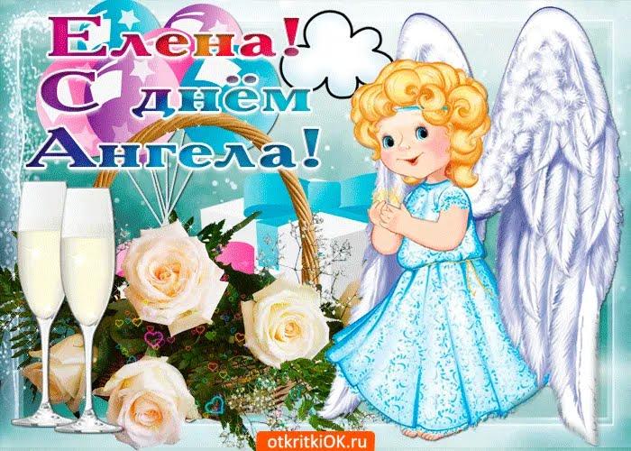 День ангела Олени 2020