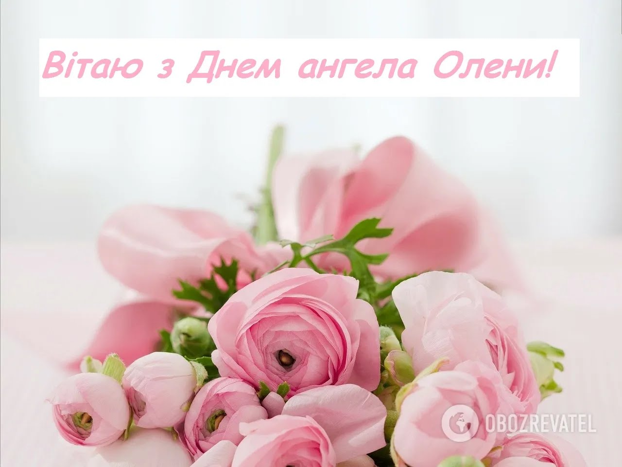 З Днем ангела Олени