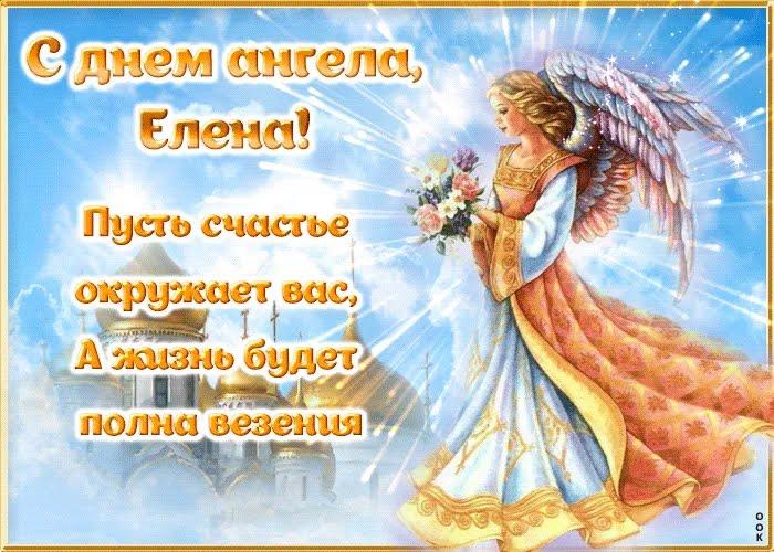 Листівки з Днем ангела Олени
