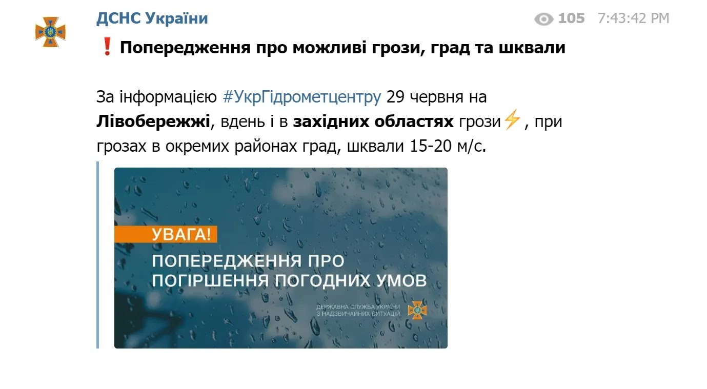 Пост ДСНС України