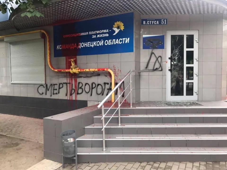 Нападение на офис ОПЗЖ в Краматорске