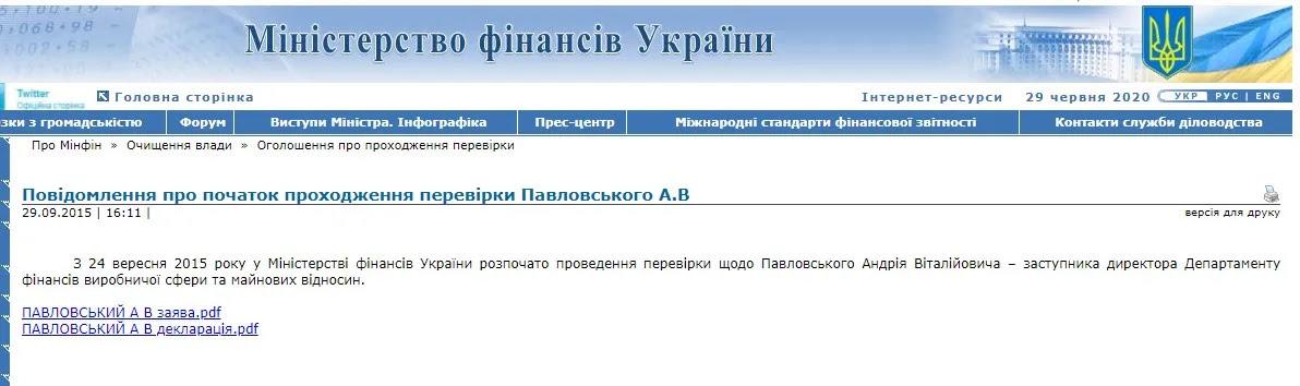 Объявление о начале проверки Павловского перед приемом на работу в Минфин