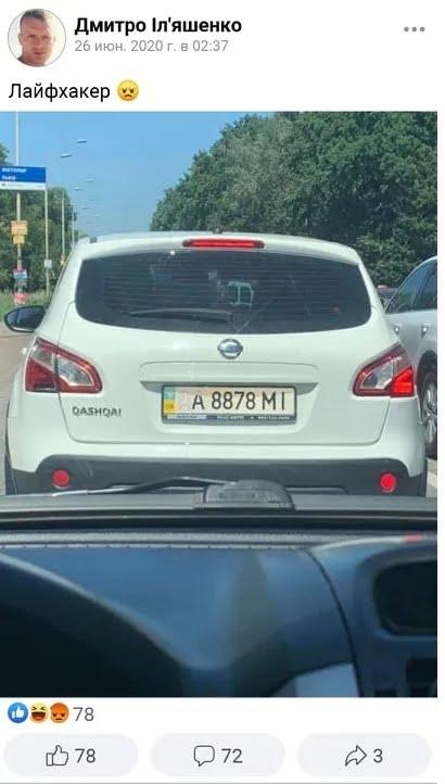 Автомобиль с замазанными номерами.