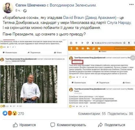 Facebook Евгения Шевченко