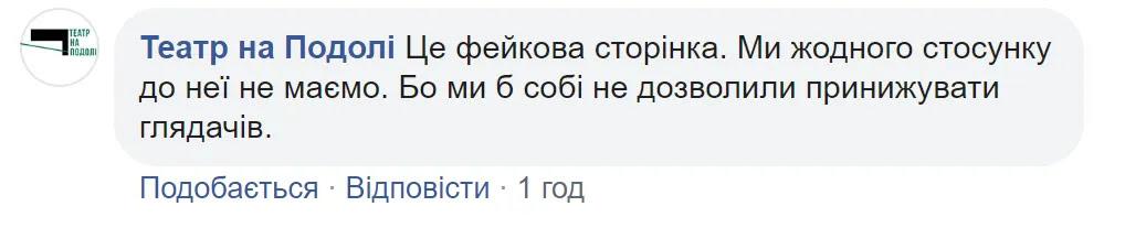"Комментарий ""Театра на Подоле"""