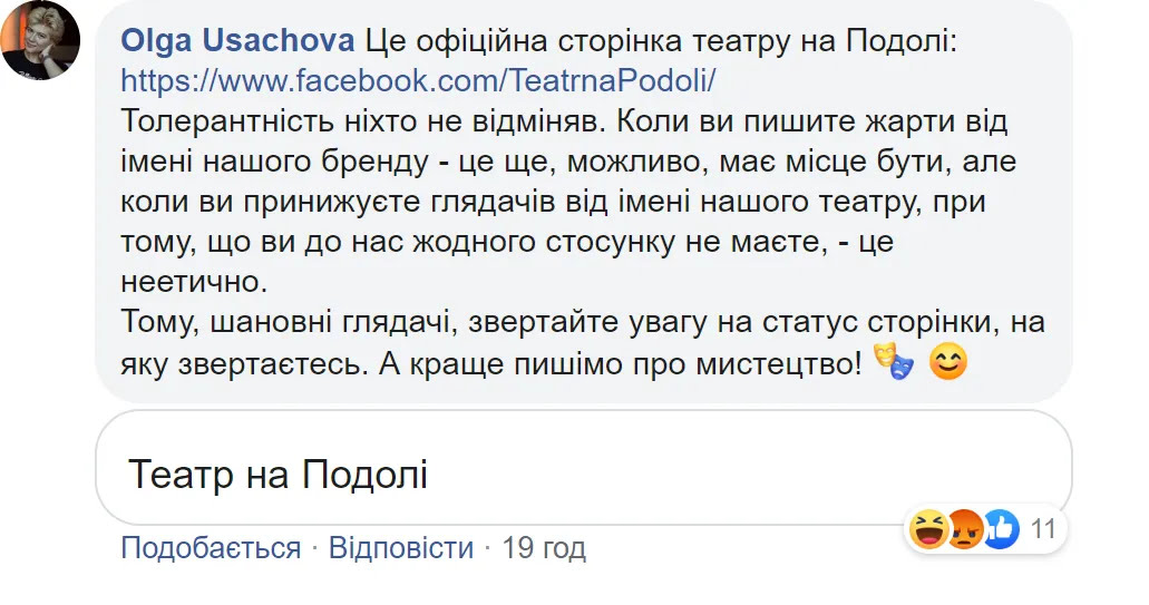 """Комментарий сммщицы """"Театра на Подоле"""""""