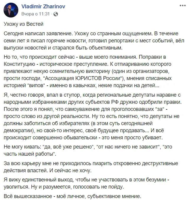 Мнение российского журналиста