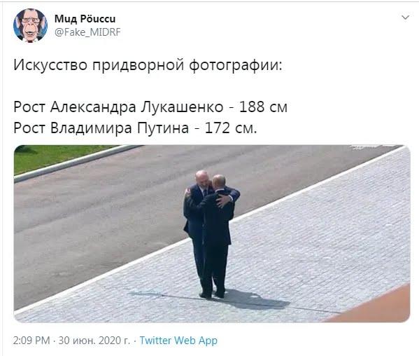 Скриншот, где рост Путина и Лукашенко кажется одинаковым