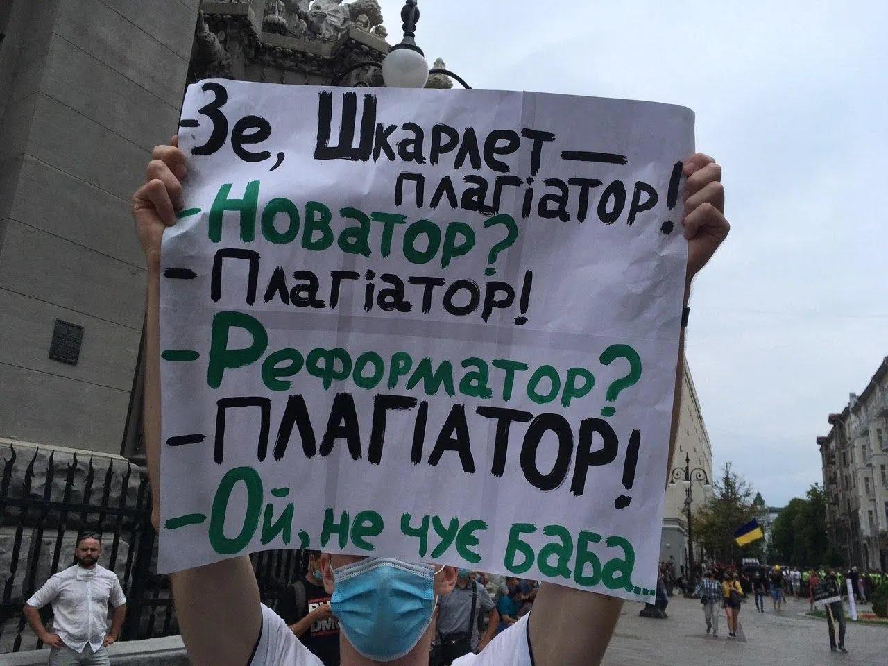 Люди пришли под ОПУ с множеством плакатов
