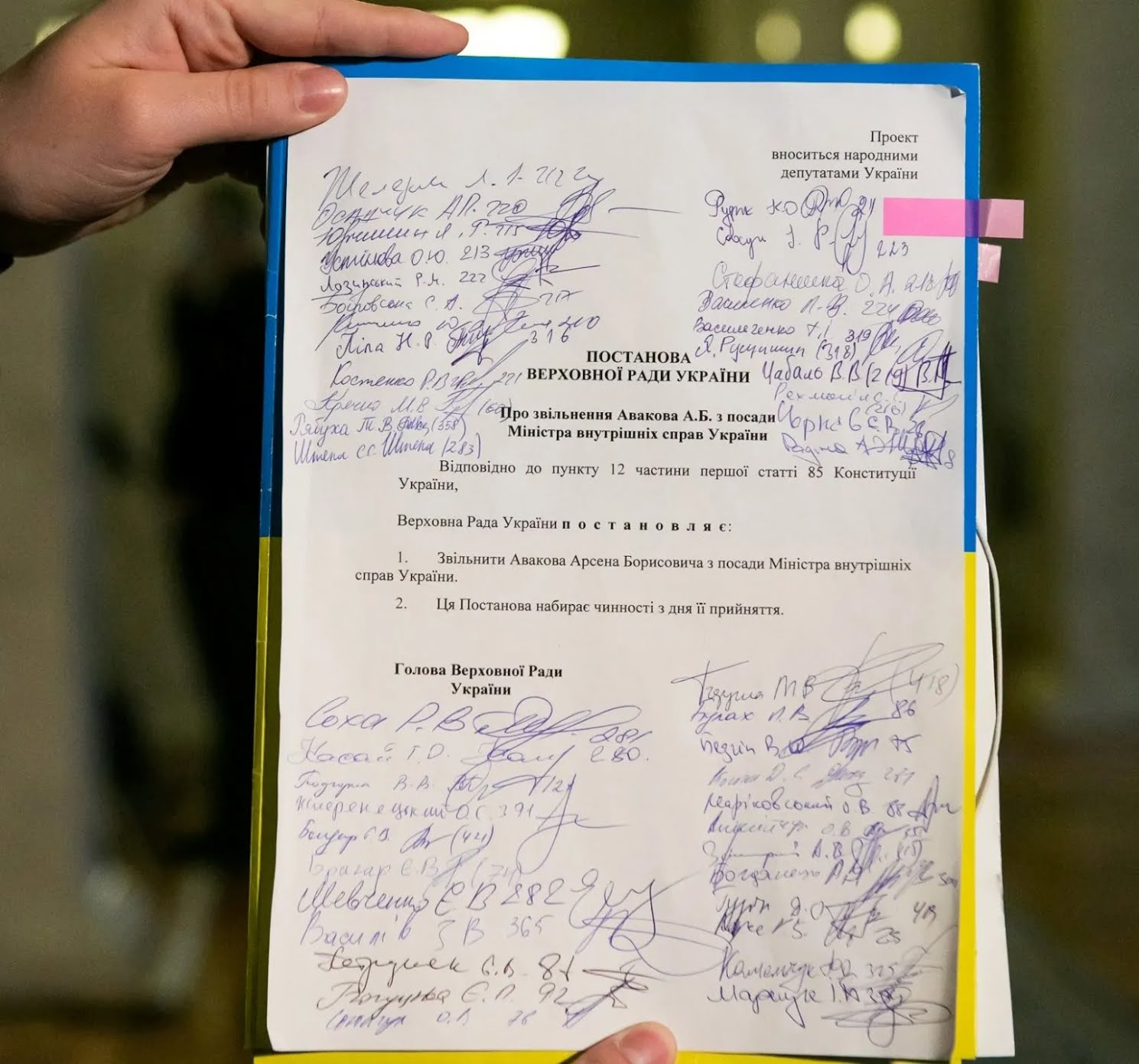 Збирання підписів за відставку Авакова з посади голови МВС