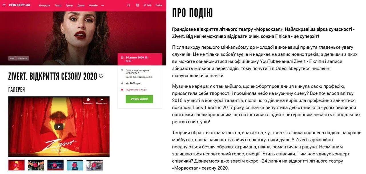 Юлия Зиверт планирует выступать в Киеве и Одессе