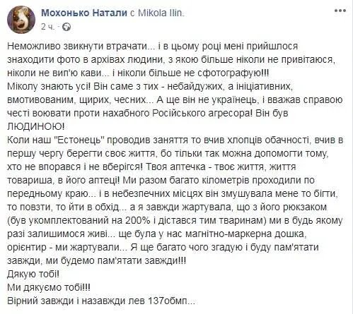 Facebook Натальи Мохонько