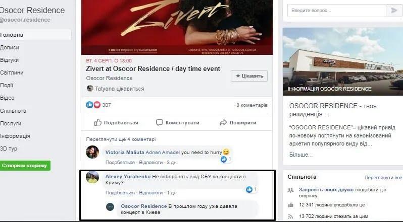 Юлия Зиберт планирует 4 августа выступать в Киеве