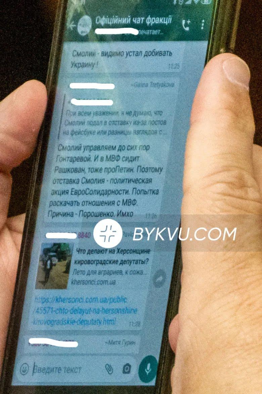 """Переписка """"слуг народу"""" про відставку Смолія"""