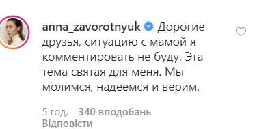 Анна Заворотнюк отказалась комментировать состояние матери