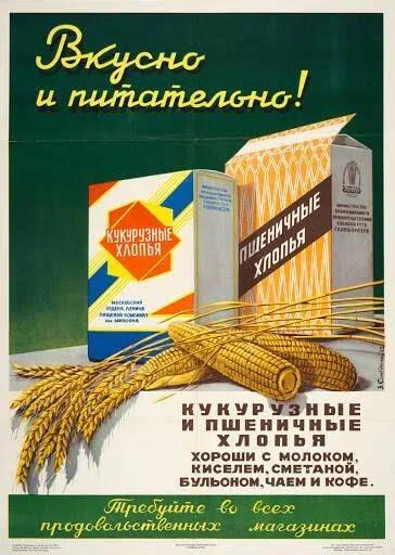 Кукурузные и пшеничные хлопья были популярны в СССР