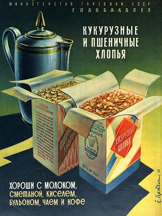 Реклама кукурузных хлопьев в СССР
