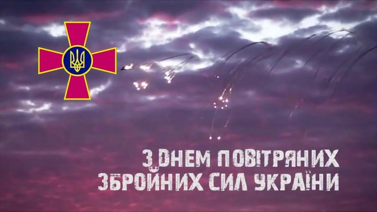 Поздравления с Днем Воздушных сил