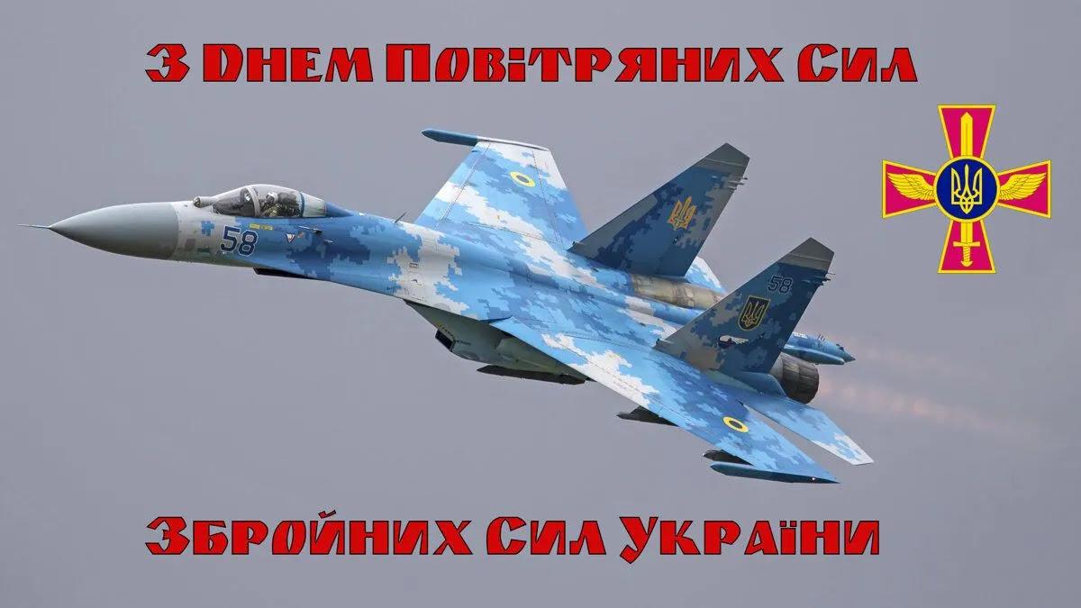 С Днем Воздушных сил Вооруженных сил Украины