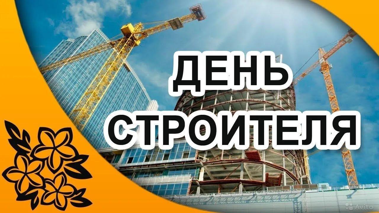 День будівельника 2020