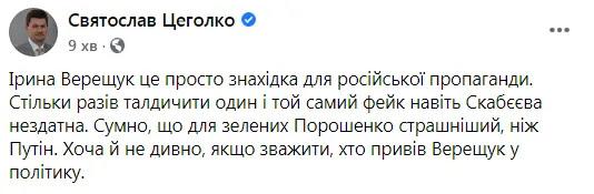 Facebook / Святослав Цеголко