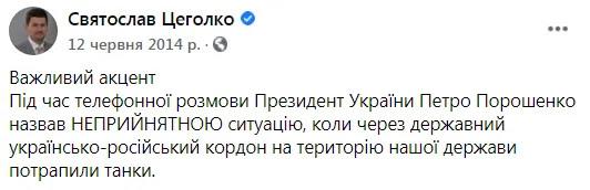Повідомлення колишнього прессекретаря Порошенка в 2014 році.