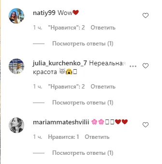 Комментарии под фото Дарьи Белодед