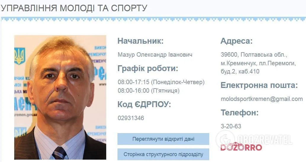 Начальник управления молодежи и спорта исполкома Кременчугского городского совета Александр Мазур