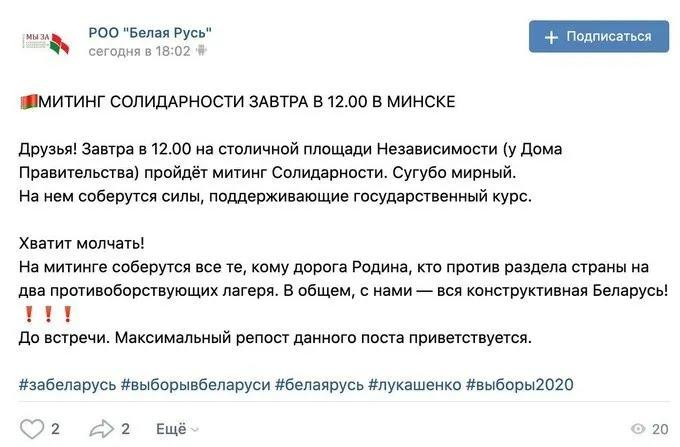 В Беларуси организовывают провластный митинг.