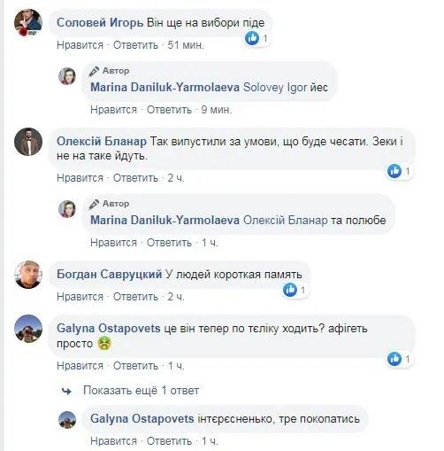 Реакція українців на заяви Кожари.