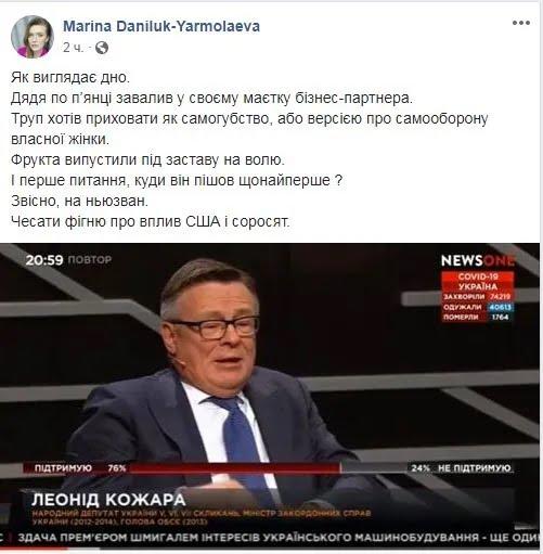 Facebook Марини Данилюк-Ярмолаевой