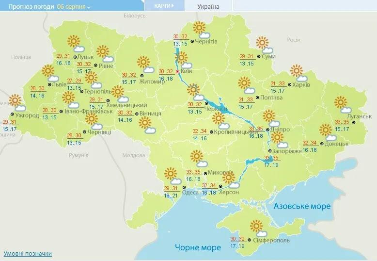 Прогноз погоди в Україні на 6 серпня.