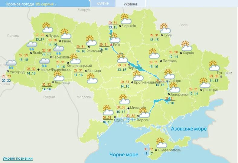Погода на 5 серпня