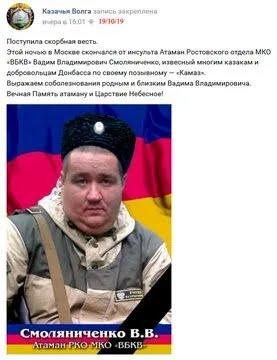 Вадим Смоляніченко