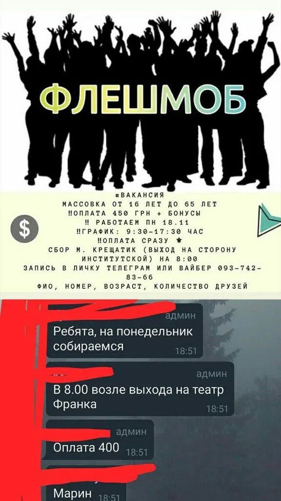 В Киеве спалили новый проплаченный митинг