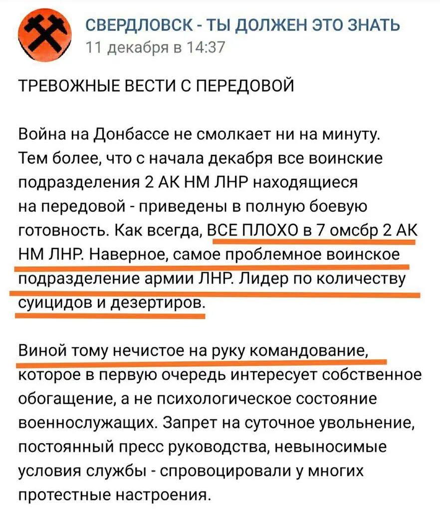 Пост о 7-й ОМСБР в соцсети
