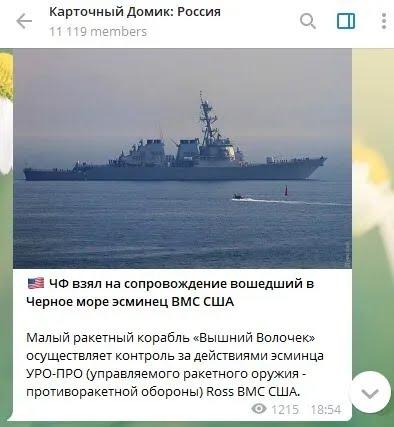 Боевой корабль США вошел в Черное море