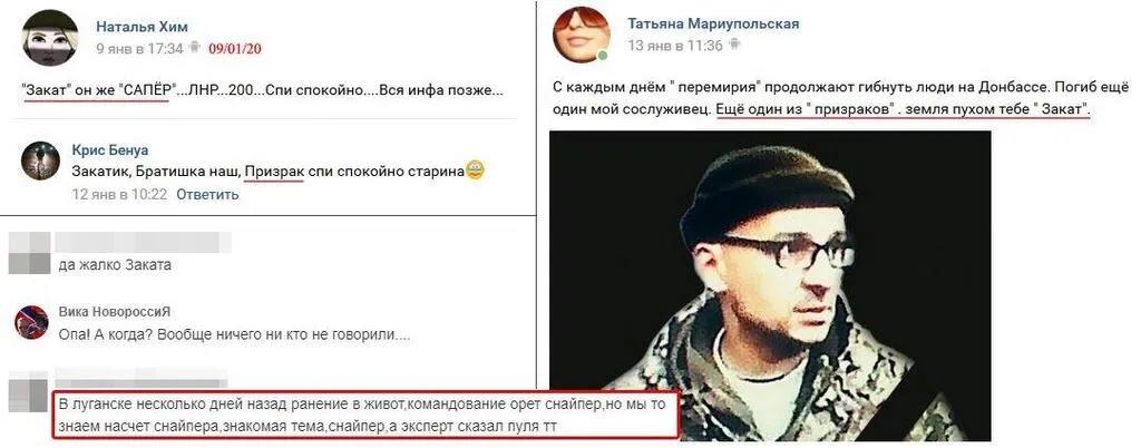 """Терориста Володимира Тімочкін """"Заката"""" вбили його товариші по службі"""