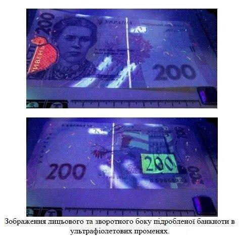 В Україні виявили новий вид підробок готівкової гривні – фальшивки номіналом 200 гривень зразка 2007 року високої якості