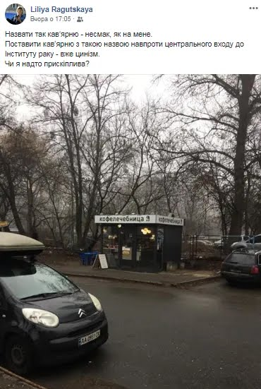 Пост про кав'ярню з цинічною назвою у Києві