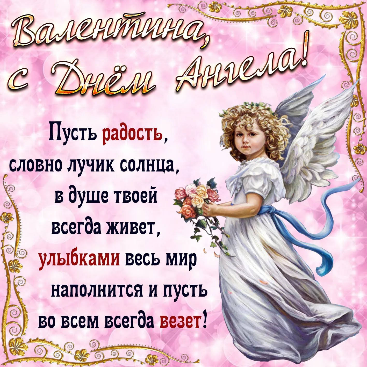 День ангела Валентина