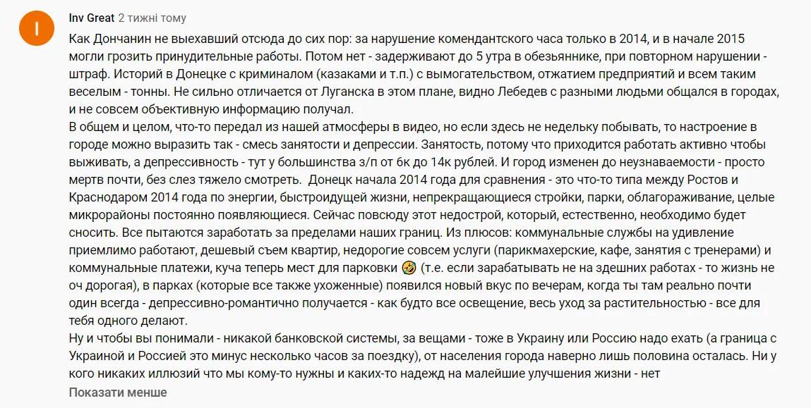 Реалии жизни в Донецке
