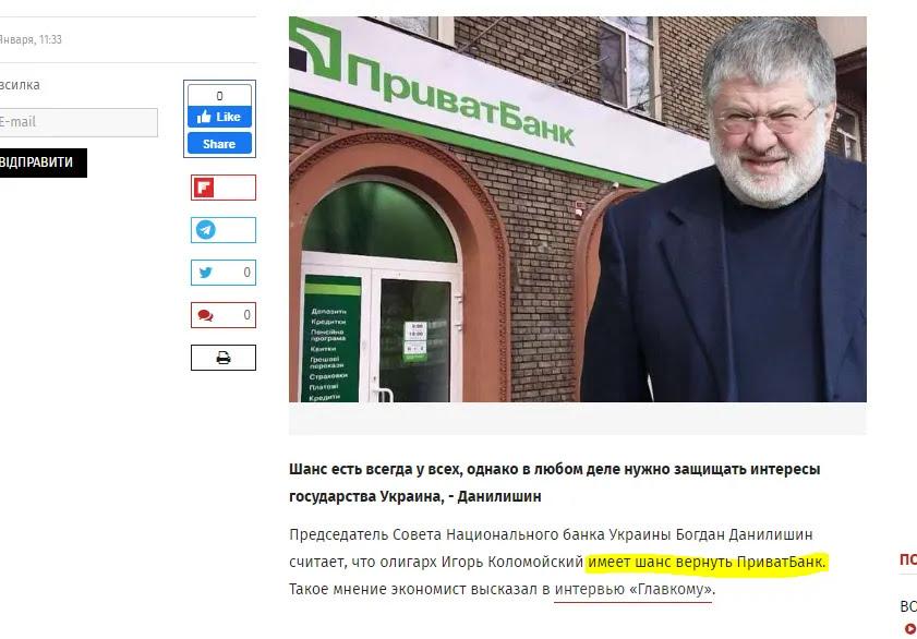 Данилишин считает, что ПриватБанк могут вернуть бывшим собственникам
